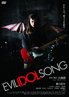 EVIL IDOL SONG/藤田恵名